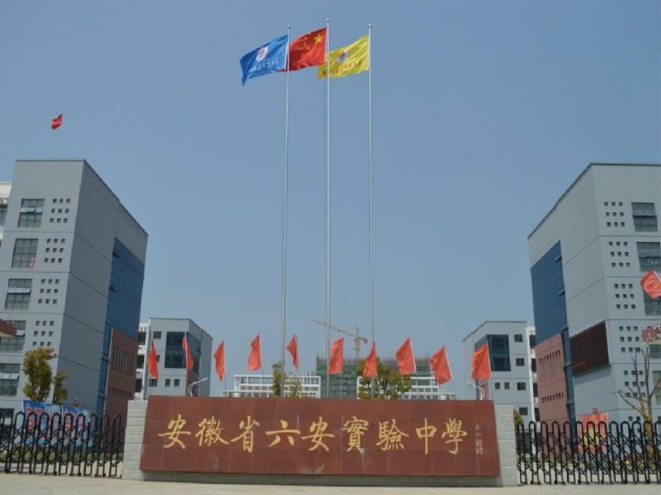安徽六安实验中学
