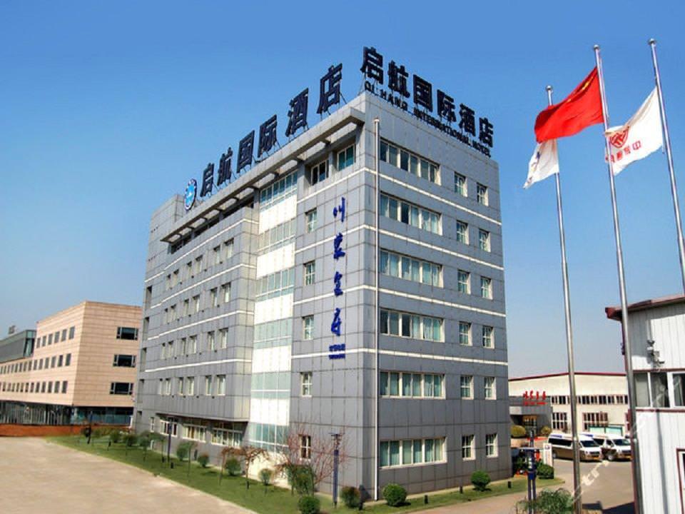 北京启航国际酒店