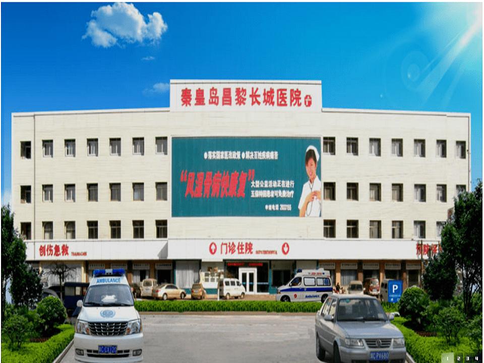河北昌黎长城医院