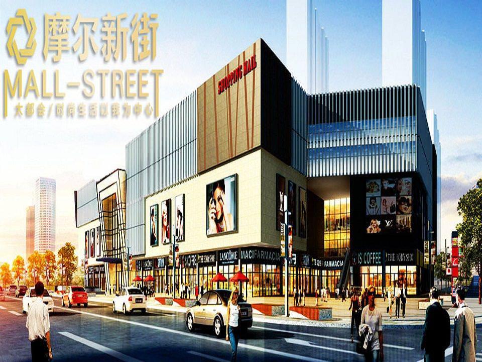 河北晋州摩尔新街购物中心