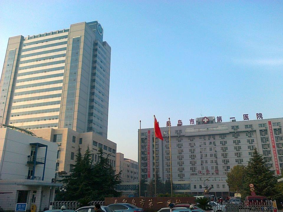 河北秦皇岛第一人民医院