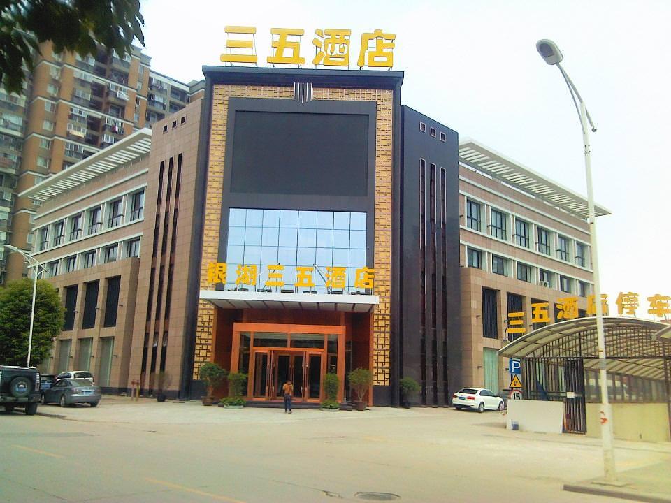 湖北武汉银湖三五酒店