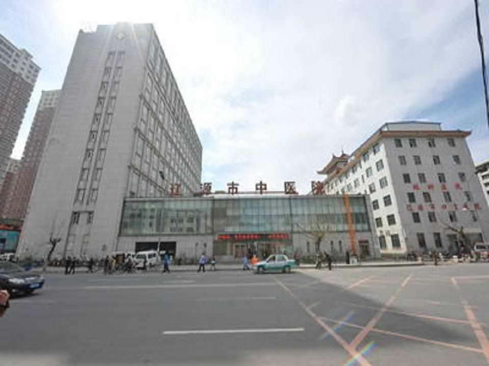 吉林辽源中医院