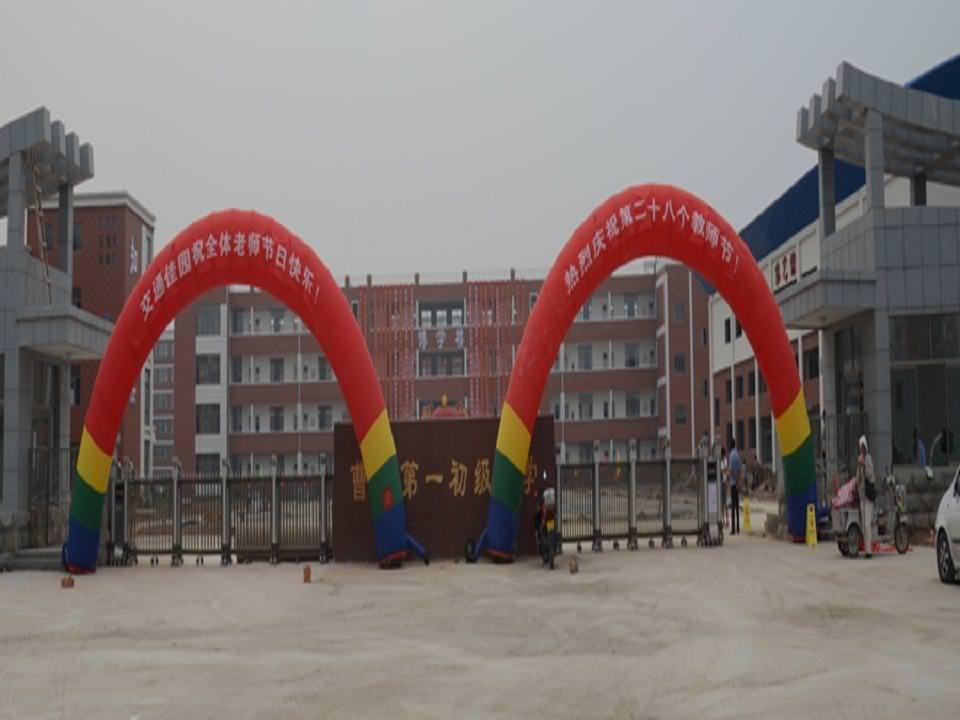山东曹县第一初级中学