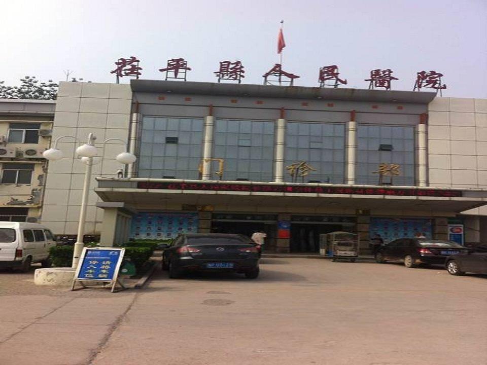 山东茌平人民医院