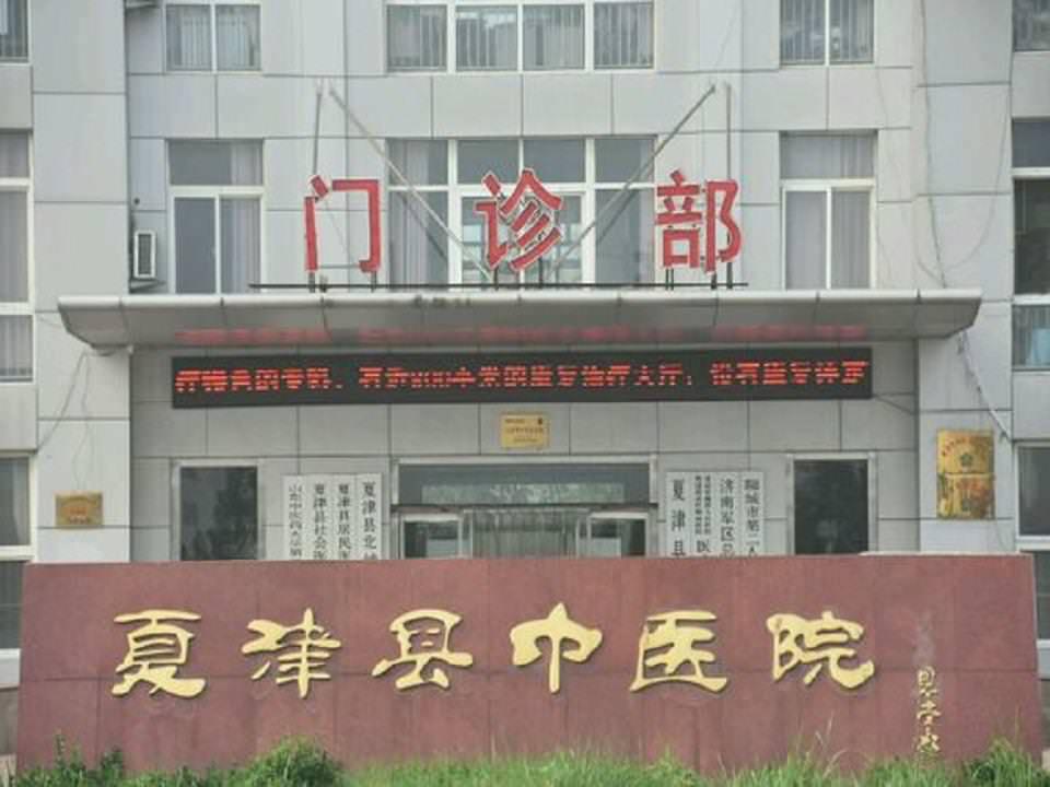 山东夏津中医院