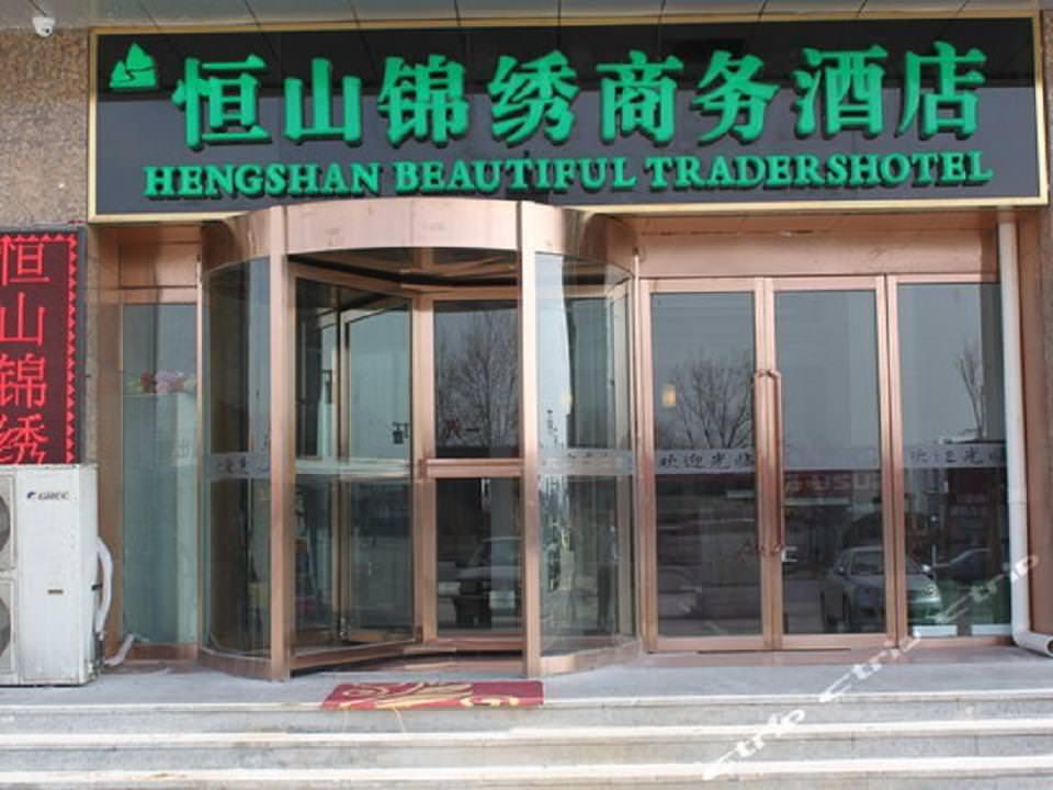 山西大同恒山锦绣商务酒店