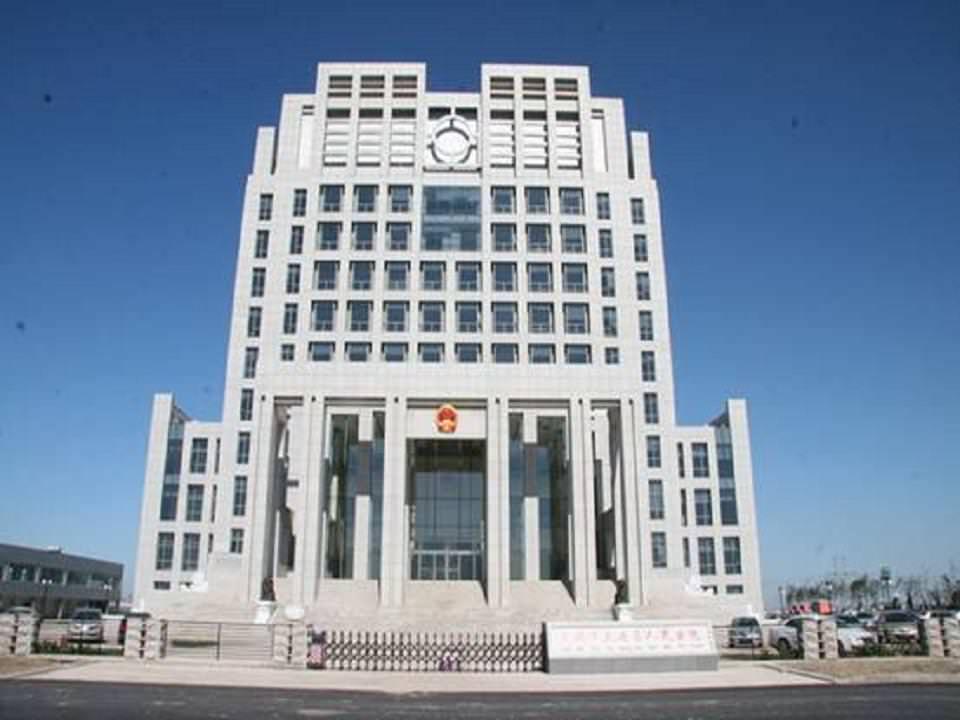 天津大港人民法院
