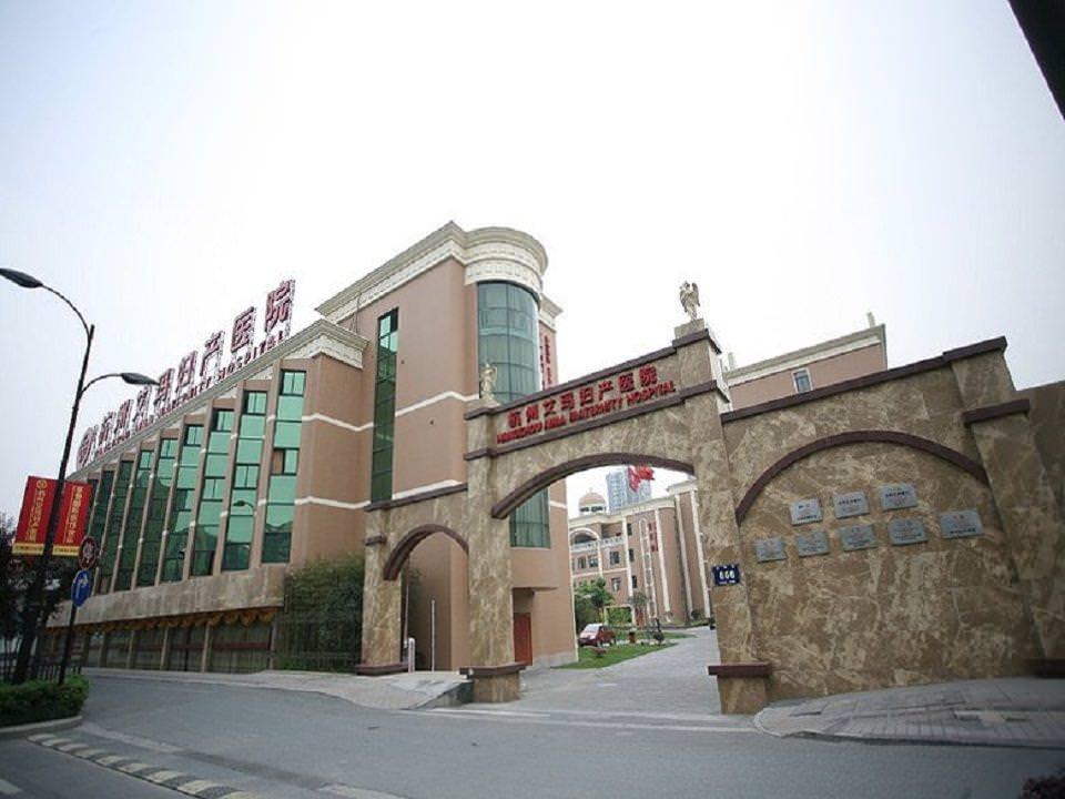 浙江杭州艾玛妇产医院