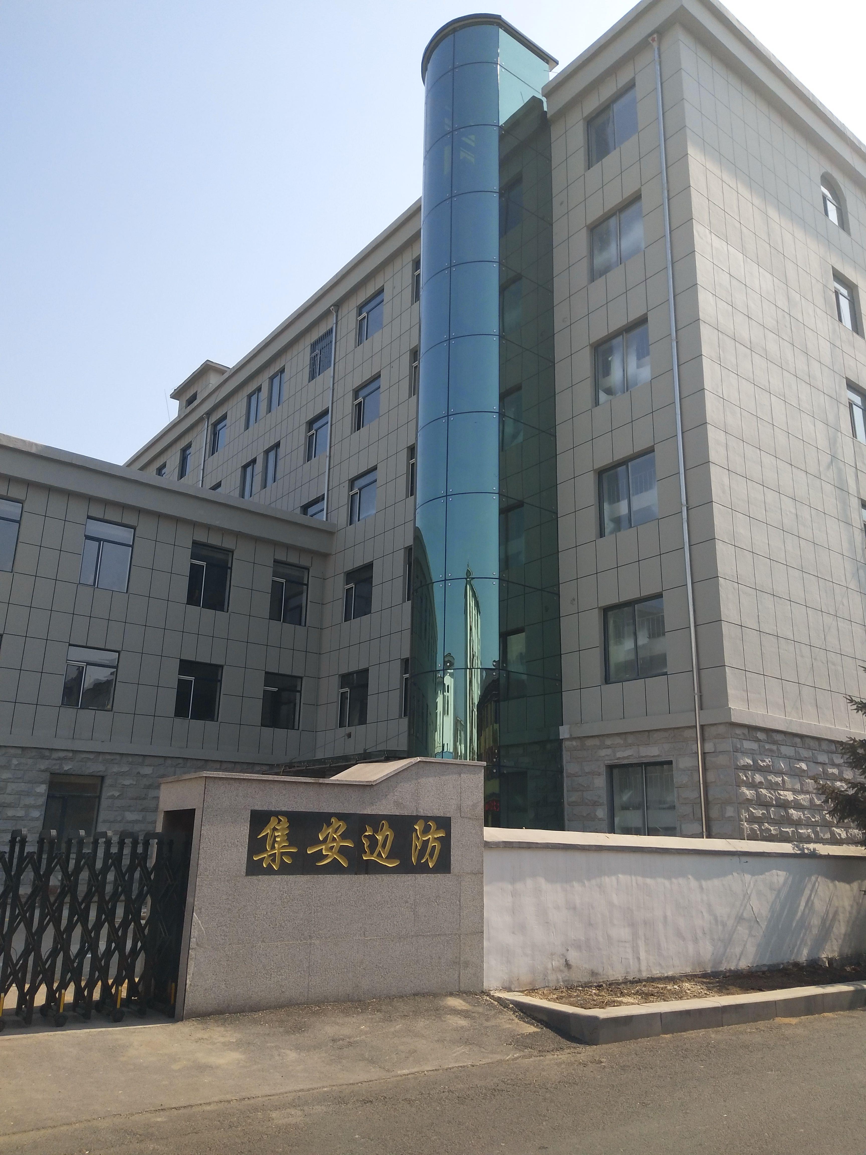 吉林省通化市集安市边防大队