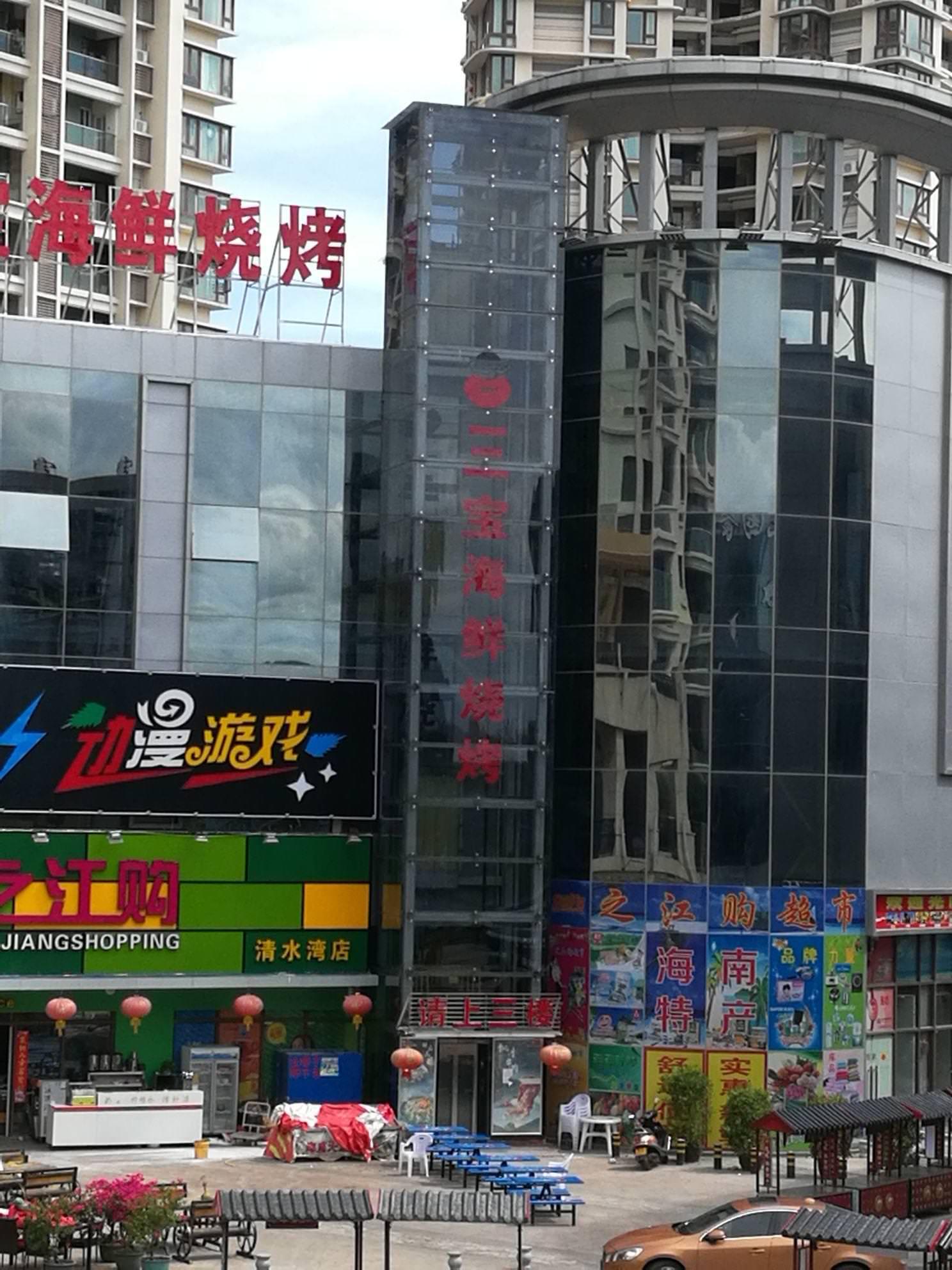 海南省清水湾米兰荟广场