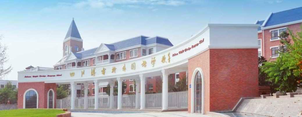 四川博瑞特外国语学校