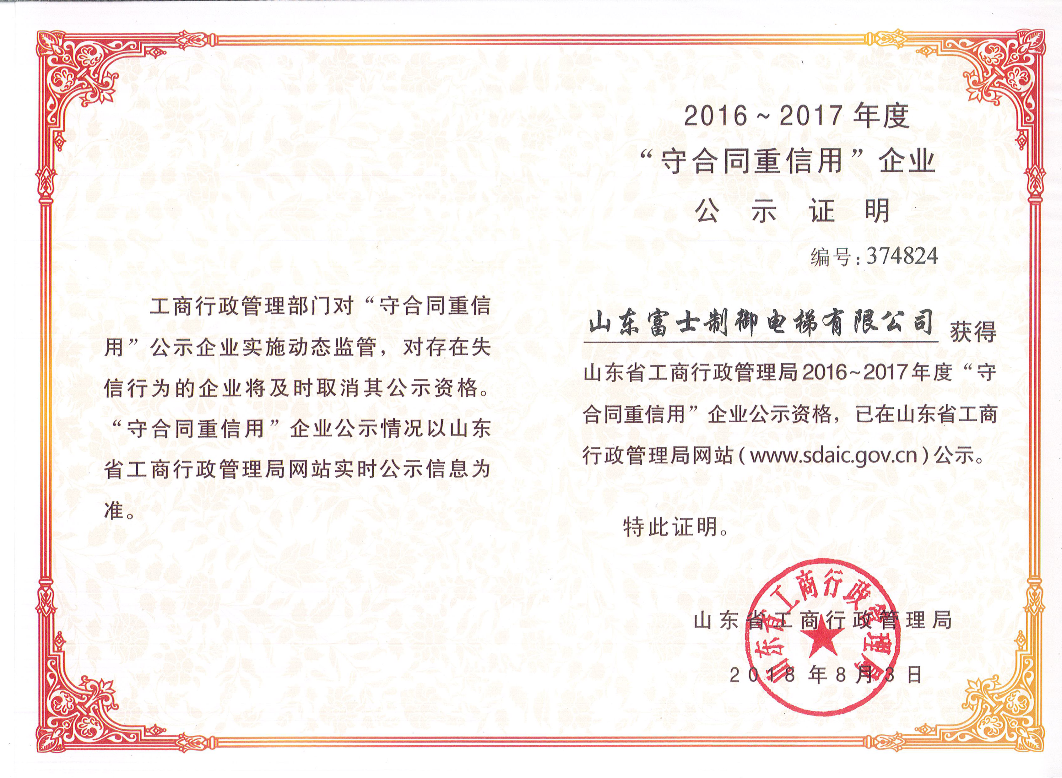 守合同重信用证书2017